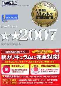.com Master★★-ダブルスター- 2007