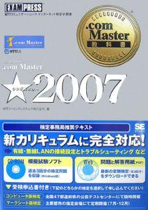 .com Master★-シングルスター- 2007