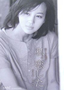 『恋する日曜日 私。恋した』渡辺千穂
