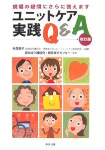 ユニットケア実践Q&A<改訂版>