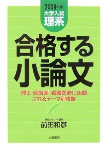 合格する小論文 理系編 2008