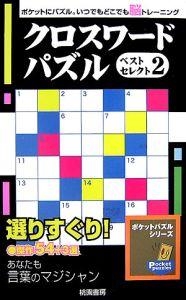 クロスワードパズル ベストセレクト