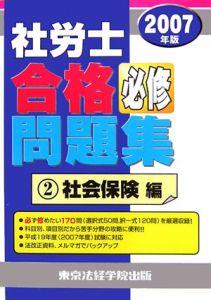 社労士 合格必修問題集 社会保険編 2007
