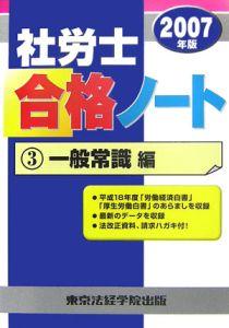 社労士合格ノート 一般常識編 2007