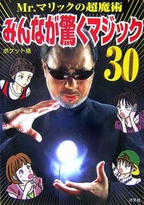 『みんなが驚くマジック30<ポケット版>』Mr.マリック