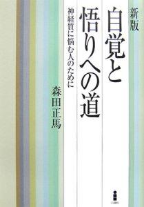 『自覚と悟りへの道』森田正馬