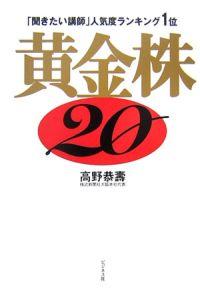 黄金株20