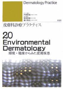 『Environmental dermatology 皮膚科診療プラクティス20』戸倉新樹