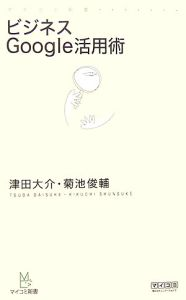『ビジネスGoogle活用術』菊池俊輔