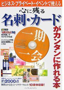 心に残る名刺・カードがカンタンに作れる本 CD-ROM付