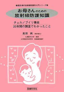 『お母さんのための放射線防護知識』高田純