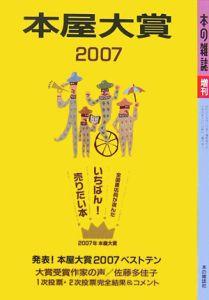 本屋大賞 2007