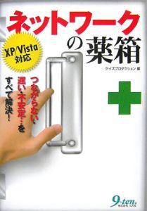 ネットワークの薬箱 XP/Vista対応
