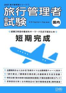 旅行管理者試験国内短期完成 2007