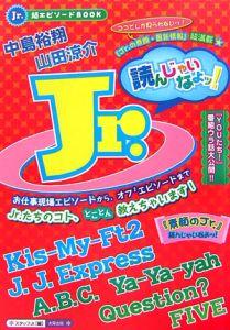 Jr.読んじゃいなよッ!