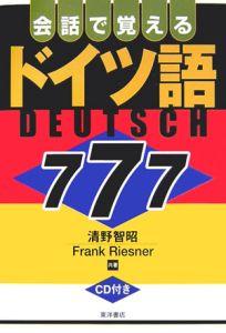 会話で覚える ドイツ語777 CD付き