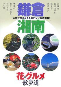 鎌倉・湘南 花とグルメの散歩道