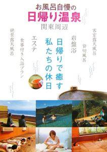 お風呂自慢の日帰り温泉 関東周辺