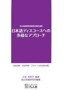 日本語ディスコースへの多様なアプローチ