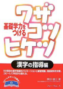 基礎学力をつけるワザコツヒケツ 漢字の指導編
