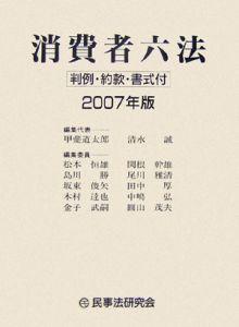 消費者六法 2007