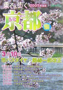 乗る&歩く 京都編 2007
