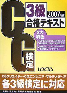 CG検定3級合格テキスト 2007