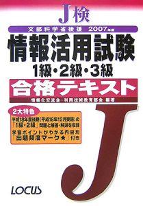 J検情報活用試験1級・2級・3級 合格テキスト 2007
