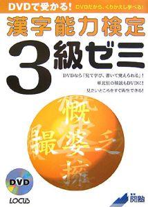DVDで受かる!漢字能力検定3級ゼミ