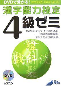 DVDで受かる!漢字能力検定4級ゼミ