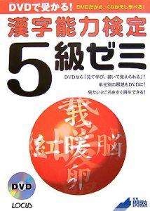 DVDで受かる!漢字能力検定5級ゼミ