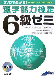 DVDで受かる!漢字能力検定6級ゼミ