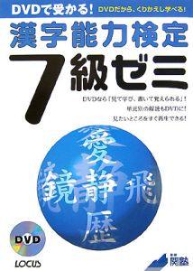 DVDで受かる!漢字能力検定7級ゼミ