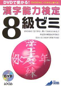 DVDで受かる!漢字能力検定8級ゼミ