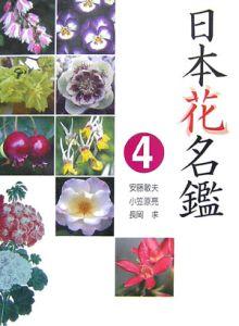 森弦一『日本花名鑑』