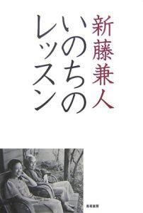 『いのちのレッスン』新藤兼人