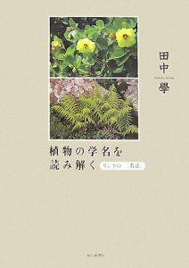 植物の学名を読み解く