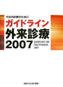ガイドライン外来診療 2007