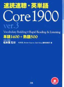 速読速聴・英単語 Core 1900 ver.3