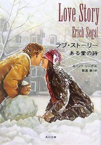 エリック・シーガル『ラブ・ストーリー ある愛の詩』