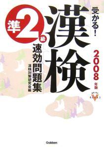 受かる!漢検準2級速効問題集 2008