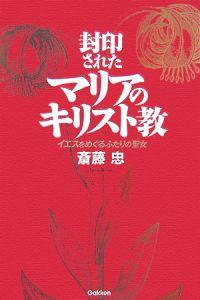 『封印されたマリアのキリスト教』斎藤忠