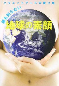 「プラネットアース」の贈り物 誰も知らない地球の素顔