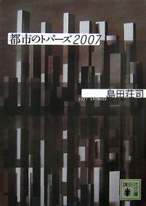 都市のトパーズ 2007