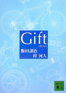 『Gift-ギフト-』飯田譲治