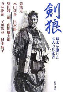 『剣狼 幕末を駆けた七人の兵法者』子母澤寛
