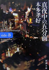 真夜中の五分前-five minutes to tomorrow sideB-
