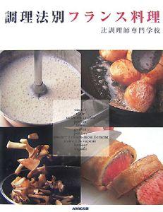 調理法別 フランス料理