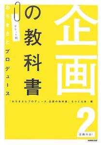 企画の教科書<ポケット判> 企画火山!