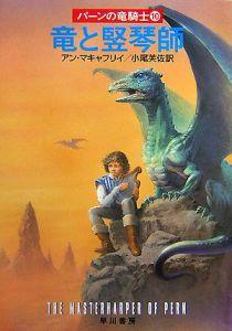 『竜と竪琴師』小尾芙佐